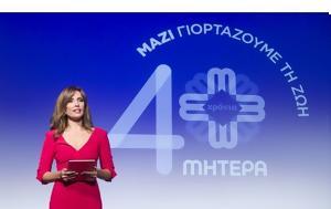 ΜΗΤΕΡΑ - 40, mitera - 40