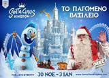 Santa Claus Kingdom –, Παγωμένο Βασίλειο, Πύλες,Santa Claus Kingdom –, pagomeno vasileio, pyles