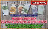 Μόνιμο, 1 500€, Όλες,monimo, 1 500€, oles
