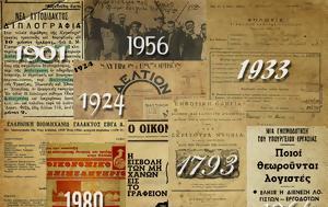 Σταθμοί, Ιστορία, Λογιστικού Επαγγέλματος, Ελλάδα, stathmoi, istoria, logistikou epangelmatos, ellada