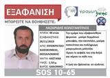Εξαφανίστηκε 44χρονος, Ιπποκράτειο Νοσοκομείο Θεσσαλονίκης,exafanistike 44chronos, ippokrateio nosokomeio thessalonikis