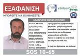 Συναγερμός, Θεσσαλονίκη, 44χρονου,synagermos, thessaloniki, 44chronou