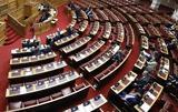 Κατατέθηκε, Βουλή, Ελλήνων,katatethike, vouli, ellinon
