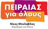 Πειραιάς, Όλους, Δήμο Πειραιά,peiraias, olous, dimo peiraia
