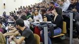 Πανεπιστήμια,panepistimia