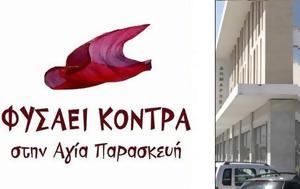 Φυσάει Κόντρα, Εκδήλωση Δήμος, fysaei kontra, ekdilosi dimos