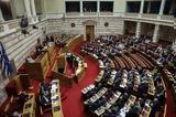 Ψηφίστηκε, – Παρών, ΣΥΡΙΖΑ, ΚΚΕ,psifistike, – paron, syriza, kke