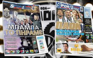 Sportime, ΠΑΟΚ, Sportime, paok
