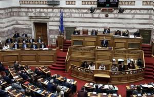 Κατατέθηκε, Βουλή, Σχέδιο Ηρακλής -, katatethike, vouli, schedio iraklis -