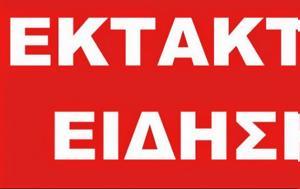 Έκτακτο, Επίθεση, Ρεντίνα, Ι Χ, Διοικητή, 12ης Μεραρχίας, Αλεξανδρούπολη, ektakto, epithesi, rentina, i ch, dioikiti, 12is merarchias, alexandroupoli
