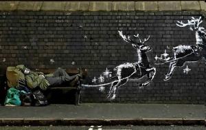 Γροθιά, Banksy, grothia, Banksy