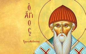 Αγίου Σπυρίδωνος, agiou spyridonos