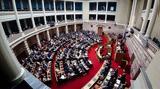 Βουλή-Προϋπολογισμός, Αρχίζει, Σαββάτου,vouli-proypologismos, archizei, savvatou