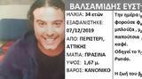 Νεκρός, Στράτος Βαλσαμίδης,nekros, stratos valsamidis