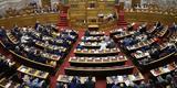 Ξεκινά, Βουλή, ϋπολογισμού,xekina, vouli, ypologismou