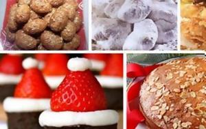 Γλυκά, Χριστουγέννων, Ποια, glyka, christougennon, poia