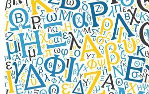 Περί απλοποίησης της γλώσσας κι άλλοι γνωστοί… κορδακισμοί (sic)