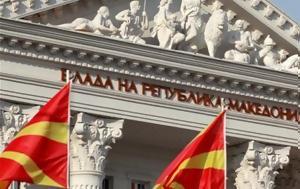 Πρεσβεία Ελλάδας, Βόρεια Μακεδονία, presveia elladas, voreia makedonia