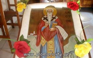Αγίου Μόδεστου –, Πλωμαρίου, agiou modestou –, plomariou