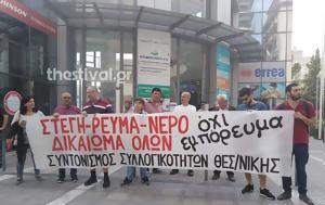 Συγκέντρωση, ΔΕΗ Δυτικής Θεσσαλονίκης, sygkentrosi, dei dytikis thessalonikis