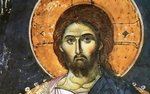 Πού, Χριστός, pou, christos