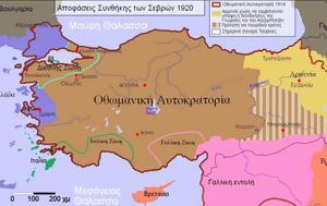 Ερντογάν, Συνθήκη, Σεβρών-Τι, Ελλάδα, erntogan, synthiki, sevron-ti, ellada