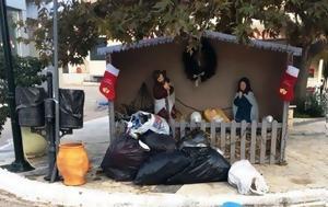 Η φάτνη των σκουπιδιών