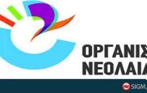 Νέος Προέδρος, Οργανισμού Νεολαίας, Πρόδρομος Αλαμπρίτης, neos proedros, organismou neolaias, prodromos alabritis
