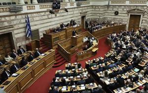 Βουλή, ΣΥΡΙΖΑ, Βαρουφάκη, vouli, syriza, varoufaki