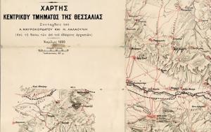 Ντοκουμέντο, 1821, ntokoumento, 1821