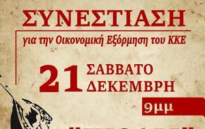 Κομματικές Οργανώσεις ΚΚΕ Αγρινίου, Συνεστίαση, kommatikes organoseis kke agriniou, synestiasi