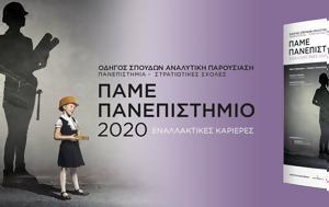 ΠΑΜΕ ΠΑΝΕΠΙΣΤΗΜΙΟ 2020, pame panepistimio 2020