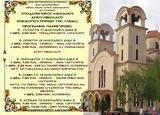 Γιορτάζει, ΑΓΙΟΣ ΑΘΑΝΑΣΙΟΣ, ΚΑΤΟΥΝΑ, Αγίου Νικολάου Επισκόπου Μύρων Λυκίας,giortazei, agios athanasios, katouna, agiou nikolaou episkopou myron lykias