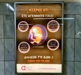 Δελτίο Τύπου, Αφήστε, ΜΕΤΡΟ,deltio typou, afiste, metro