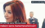 Κόλαφος, Ράικου, Παπαγγελόπουλου,kolafos, raikou, papangelopoulou