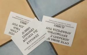 Θεσσαλονίκη, Παρέμβαση, Jumbo VIDEO, thessaloniki, paremvasi, Jumbo VIDEO