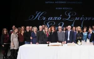 Κοπή, Σμύρνη, Σαλονίκη, kopi, smyrni, saloniki