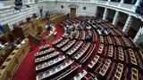 Βουλή, Πέρασε, Επιτροπή Μορφωτικών Υποθέσεων, ΑΕΙ,vouli, perase, epitropi morfotikon ypotheseon, aei
