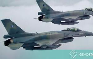 Πτήσεις, F-16, Λέσβο, ptiseis, F-16, lesvo