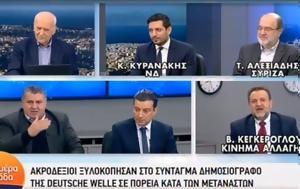 Χαμός, Γιώργου Παπαδάκη, Κοιμόσουν, Καμμένο, Σαμαρά, chamos, giorgou papadaki, koimosoun, kammeno, samara