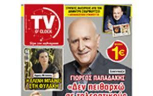 Δάφνη Επικοινωνίες, TV O' Clock, dafni epikoinonies, TV O' Clock