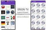 ERiON TV - Δωρεάν Ελληνικά,ERiON TV - dorean ellinika