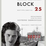 Προβολή Ντοκιμαντέρ Μπλοκ 25, Πολιτιστικό Κέντρο Δροσιάς,provoli ntokimanter blok 25, politistiko kentro drosias