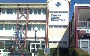Ανοικτό Πανεπιστήμιο, Παιδαγωγικής, Διδακτικής Επάρκειας, anoikto panepistimio, paidagogikis, didaktikis eparkeias
