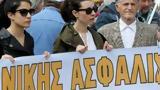 Συλλαλητήριο, Ασφαλιστικό, Στις 18 Φλεβάρη,syllalitirio, asfalistiko, stis 18 flevari
