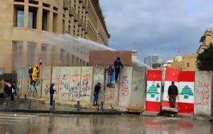 Βηρυτός, Συγκρούσεις, Κοινοβούλιο, virytos, sygkrouseis, koinovoulio