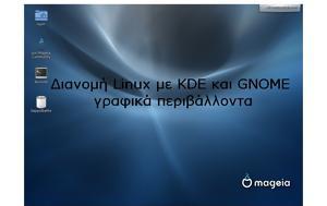 Mageia 7 1 - Ακόμα, Linux, Mageia 7 1 - akoma, Linux