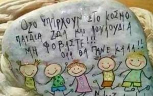 Παιδικό, Σαββατοκύριακο, Χαλάστρα, paidiko, savvatokyriako, chalastra