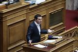 Συζήτηση, Τσίπρα,syzitisi, tsipra