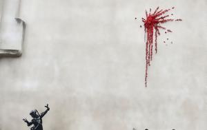 Βανδάλισαν, Banksy, Άγιο Βαλεντίνο, vandalisan, Banksy, agio valentino